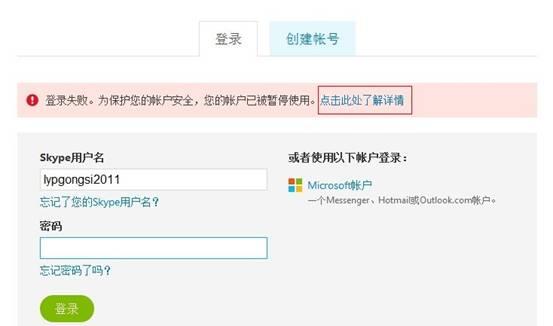 skype账号如何申请解冻